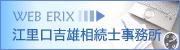 江里口吉雄相続士事務所(相続・不動産・住宅の専門家、相続士)