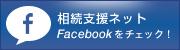相続支援ネットFacebook公式ページ