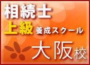 相続士上級養成スクール 大阪校
