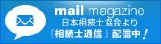 日本相続士協会『相続士通信』メールマガジン