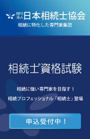 NPO法人 日本相続士協会(相続士資格試験)
