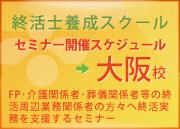 終活士養成スクール 大阪校