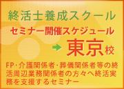 終活士養成スクール 東京校