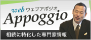 ウェブアポジオ(全国の相続人と相続士のための専門情報誌)