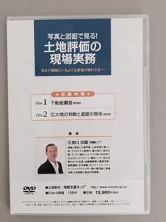 DVD 写真と図面で見る!土地評価の現場実務