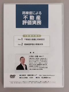 DVD 路線価による不動産評価実務
