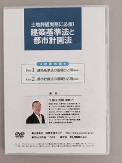 DVD 土地評価実務に必須!建築基準法と都市計画法